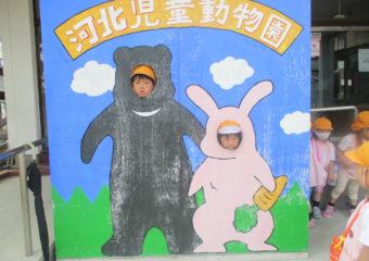 動物園に行ったよ!